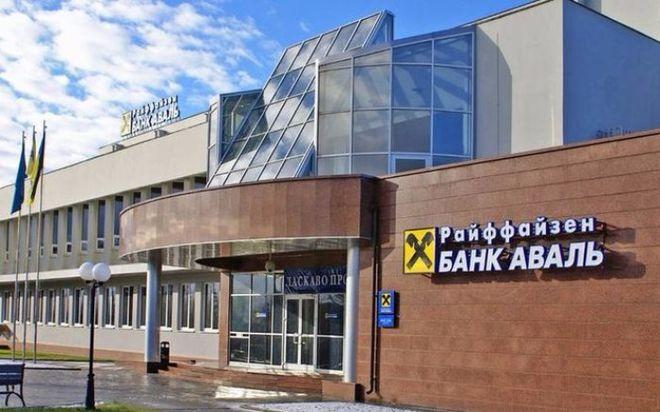 ЕБРР одолжил у Райффайзен Банка Аваль крупную сумму гривни