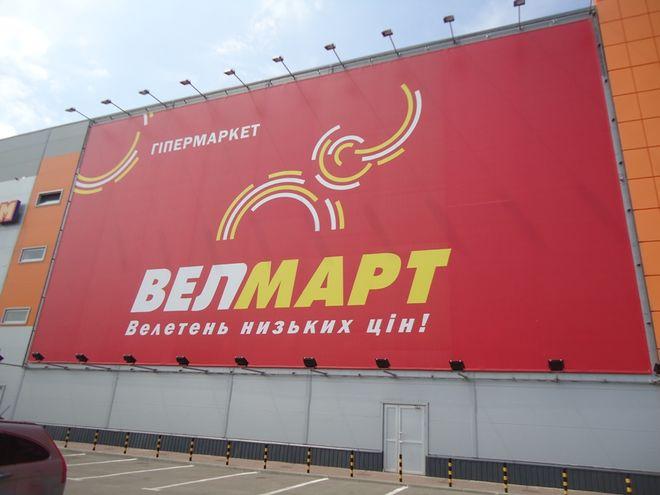 В Киеве на следующей неделе открывают круглосуточный гипермаркет