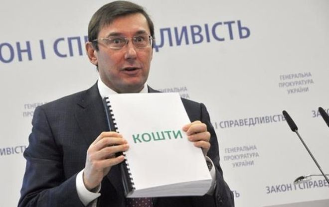 Прокурорам не повысят зарплату: Луценко потребовал уволить главу Минфина