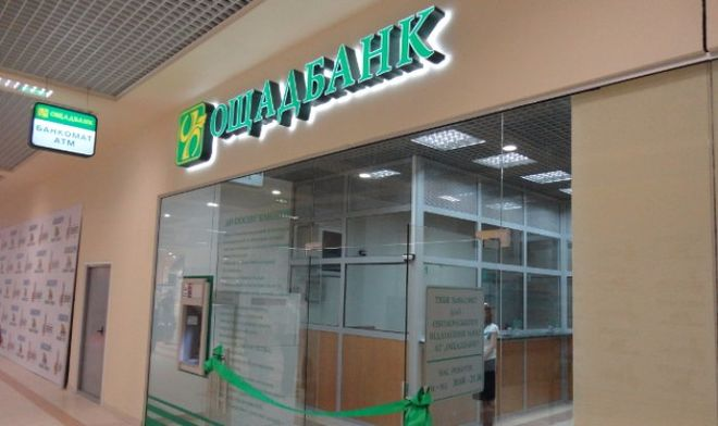 Ощадбанк предупредил клиентов о проблемах