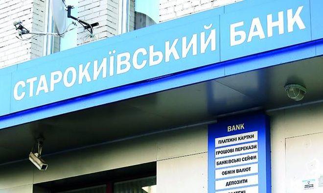 """Экс-главу банка """"Старокиевский"""" подозревают в многомиллионных хищениях"""
