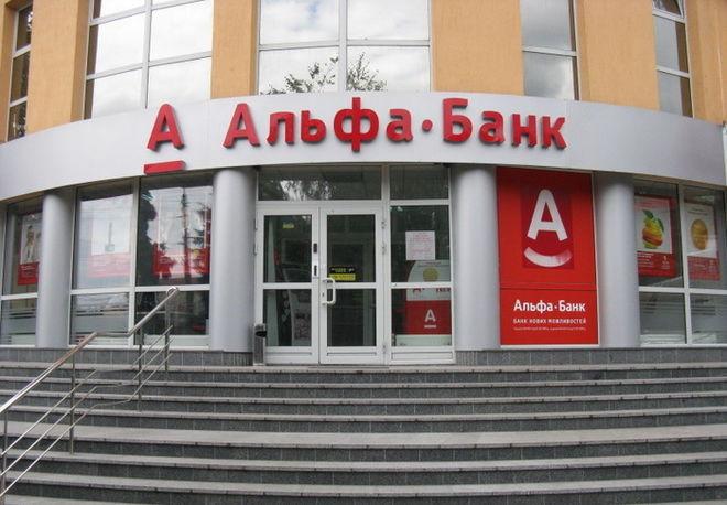 Единственный акционер Альфа-Банка выпустил еврооблигации на $100 млн