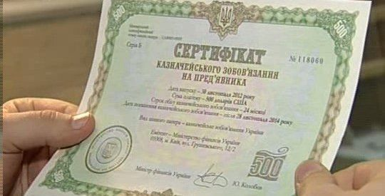 """На фондовом рынке Украины обнаружили """"мусорные"""" ценные бумаги на 25 млрд грн"""