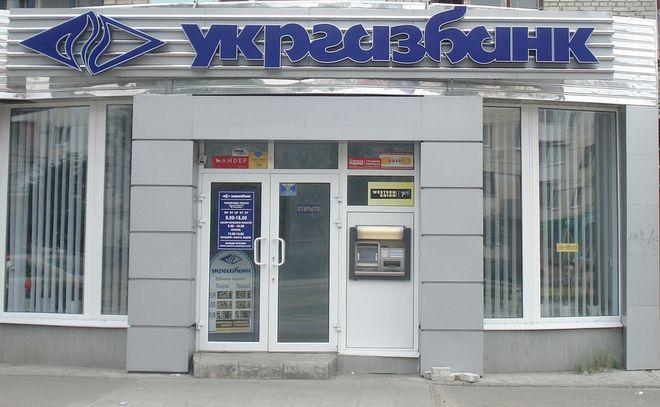 Укргазбанк распродает имущество