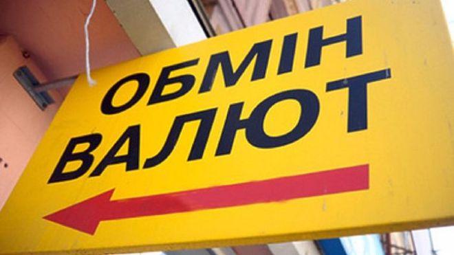 В Украине может стать меньше валютных обменников