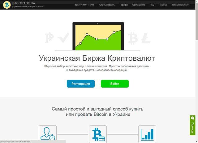 Одна из украинских бирж криптовалюты возобновила свою работу