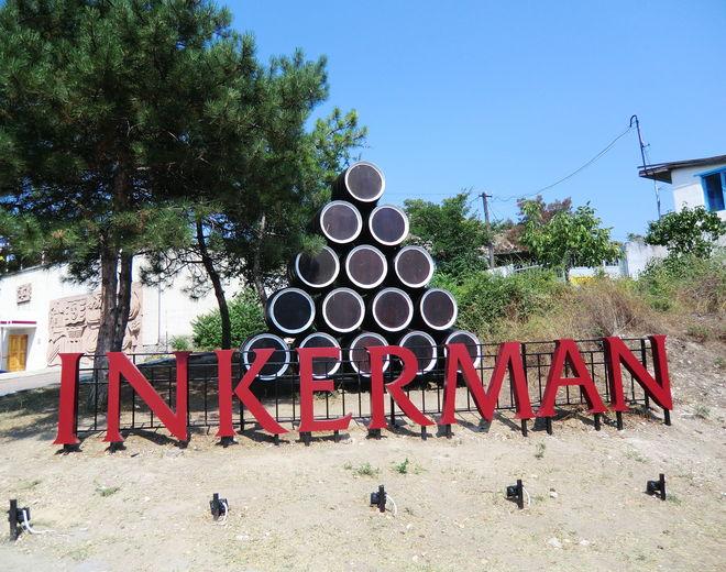 Вина не будет: «Инкерман» вынужден остановить производство с 1 января
