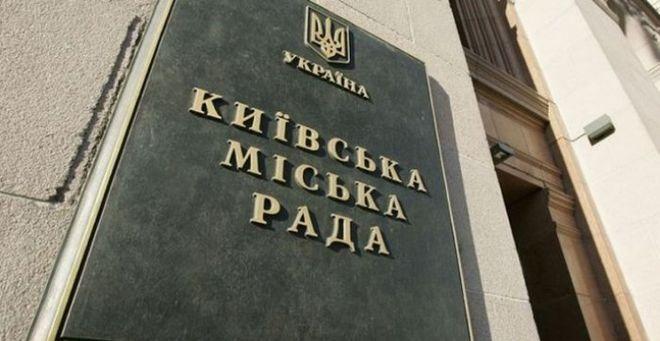 Киевские ЖСК и ОСМД поддержат деньгами