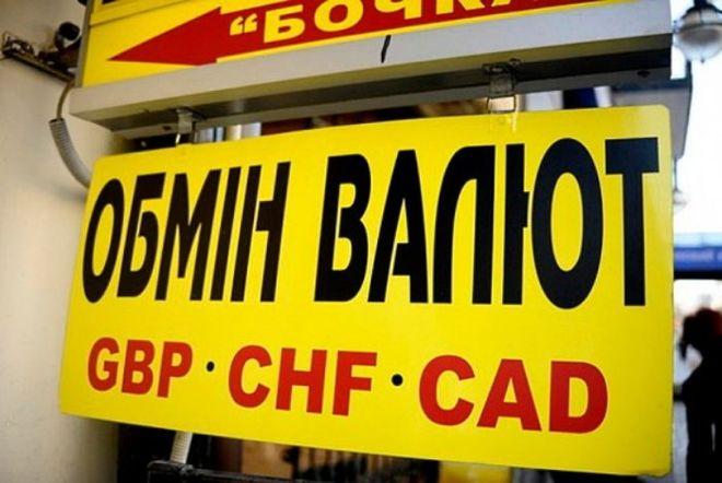 НБУ лишил лицензии крупнейшую в Украине сеть валютных обменников