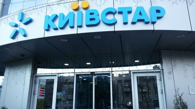 АМКУ оштрафовал «Киевстар»
