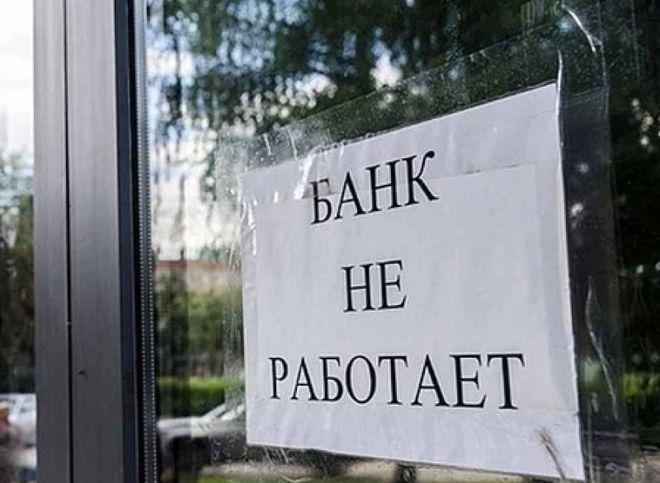 Фонд гарантирования вкладов иProZorro запустили список  активов банков-банкротов