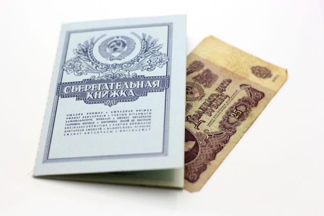 Компенсации вкладов украинцев в Сбербанке СССР хотят направить на оплату коммуналки и лекарств