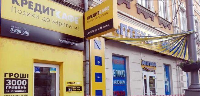 Украинцы жалуются на кредитные союзы и финансовые компании