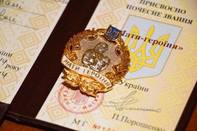 Порошенко присвоил звание «Мать-героиня» почти тысяче женщин