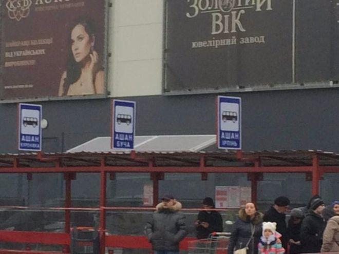 В Киеве появились остановки на солнечных батареях