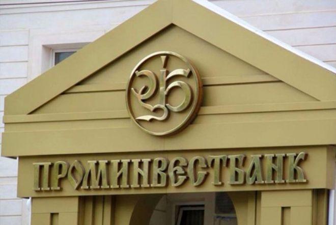 Бывший глава Экспресс-банка устроился в Проминвестбанк