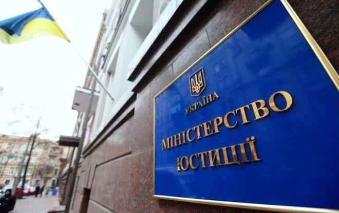 Обыски в Минюсте: в ведомстве показали платежку о возврате транзакции