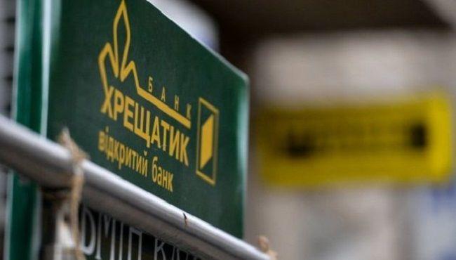 """Из банка """"Хрещатик"""" вывели 880 млн грн ликвидного обеспечения"""