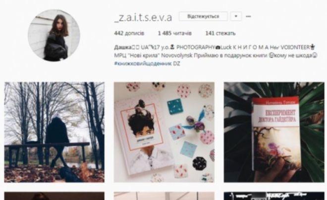 Украинская студентка популяризирует любовь к книгам в Instagram