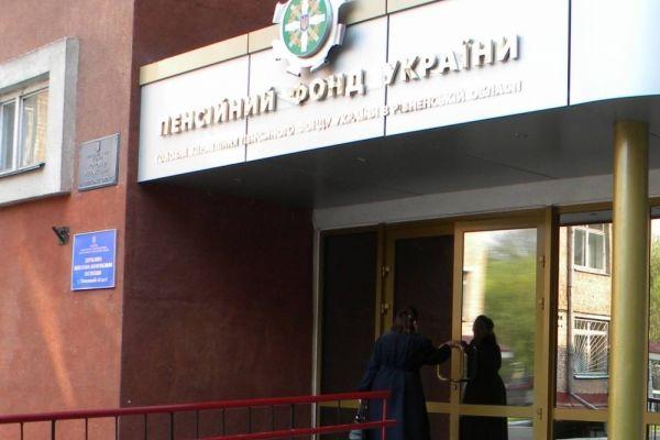 Недостаток Пенсионного фонда Украины в 2018-ом году составит приблизительно 139 млрд грн
