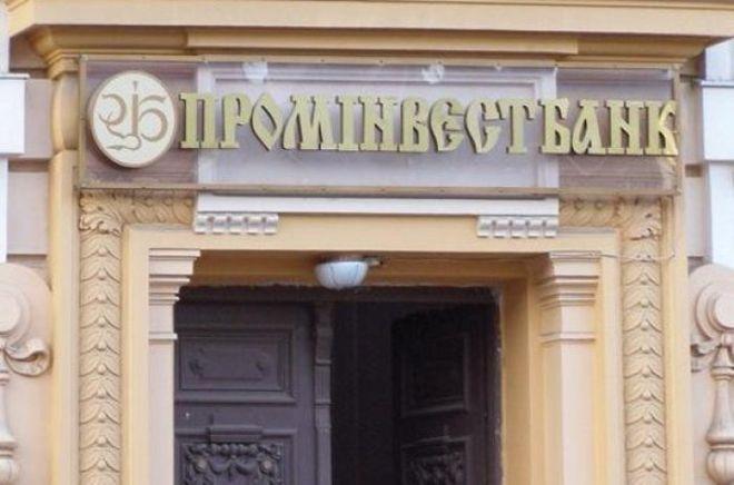Народный депутат  Микитась просит уАМКУ разрешения напокупку 25% «Проминвестбанка»