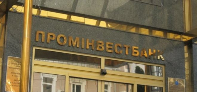 НБУ не получил документы от Микитася на покупку акций Проминвестбанка