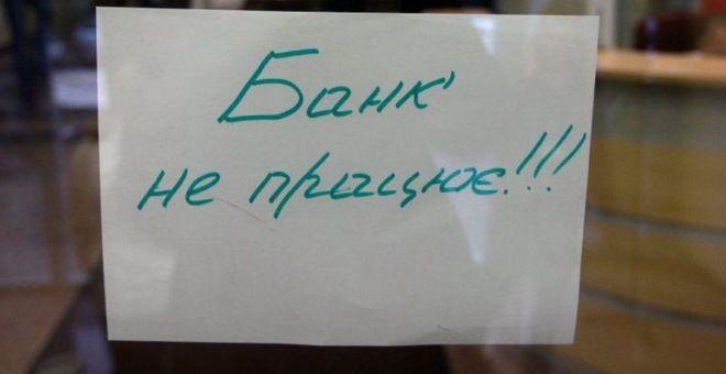 Чиновники высчитают цену закрытия украинских банков