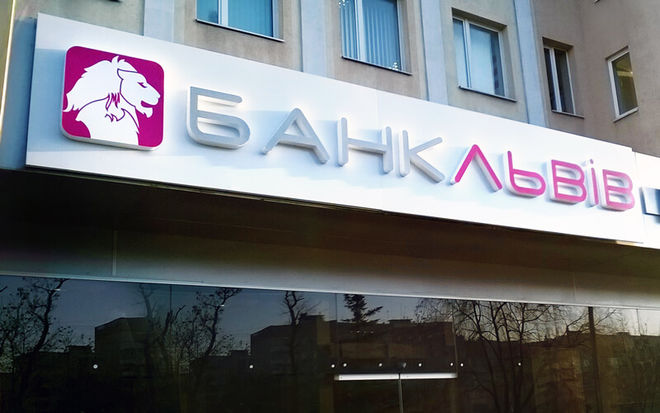 Акции банка «Львов» выставлены на продажу