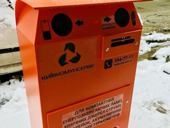 В Киеве установили контейнеры для опасного мусора