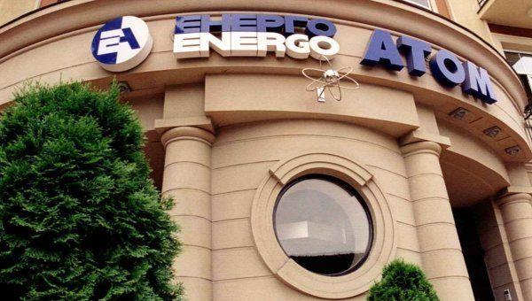 Энергоатом получит 250 млн долларов из США