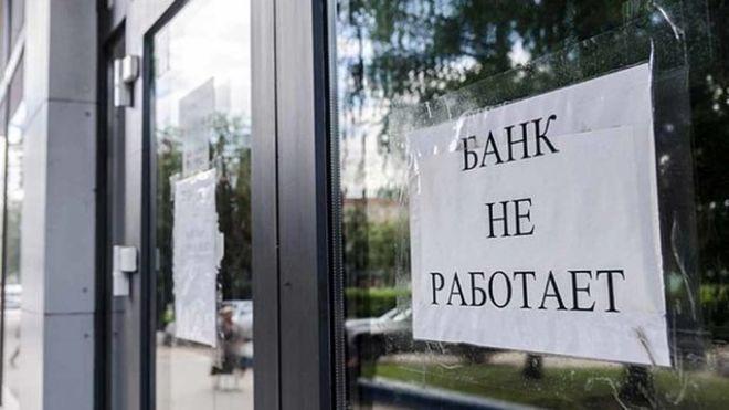 Названа главная проблема украинских банков