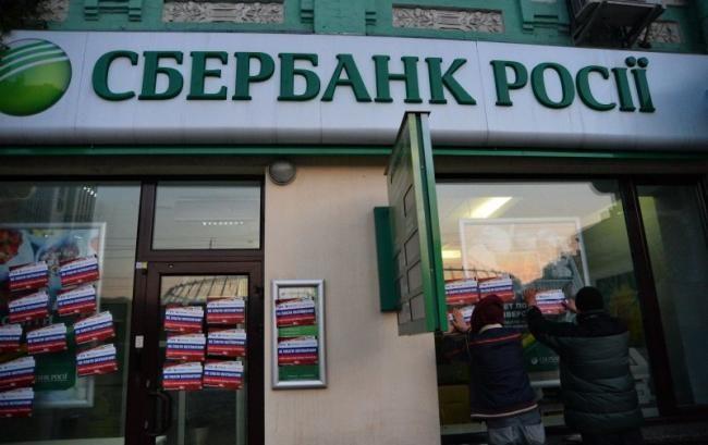 На покупку украинского «Сбербанка» остался единственный претендент