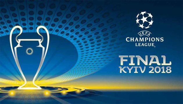 Киев в ожидании большого футбола: стартовала продажа билетов на финал Лиги чемпионов