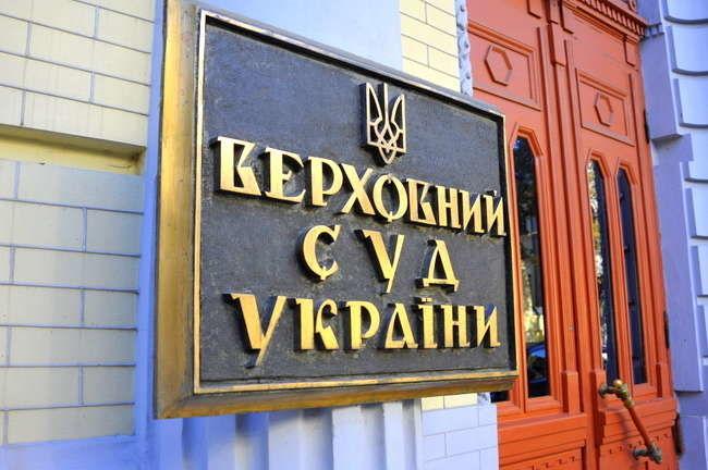 Верховный Суд Украины игнорирует малозначимые дела