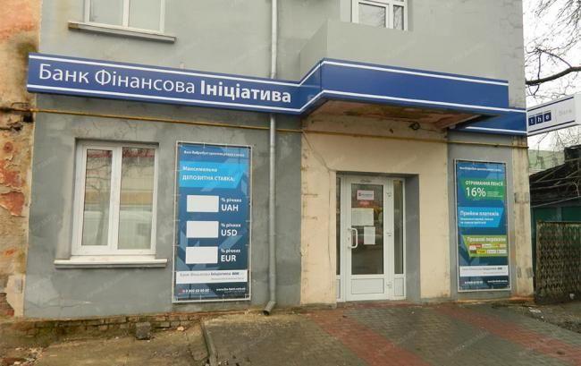 Детективы НАБУ взломали дверь и ворвались с обыском в банк «Финансовая инициатива»