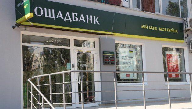 Ощадбанк: Мошенники клонировали сайт банка