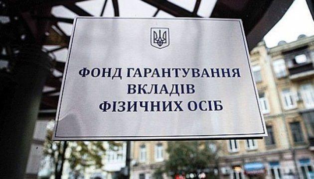 ФГВФЛ продал имущества ликвидируемых банков почти на 360 млн. грн.