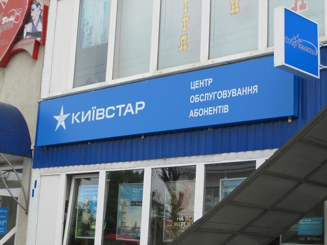 """""""Киевстар"""" порежет скорость некоторым любителям мобильного интернета"""