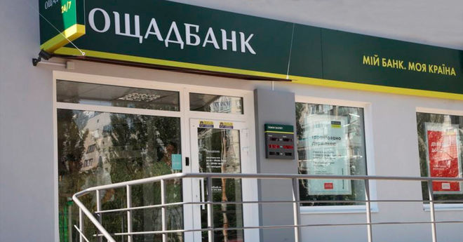 """""""Ощадбанк"""" предупредил клиентов о мошенниках"""