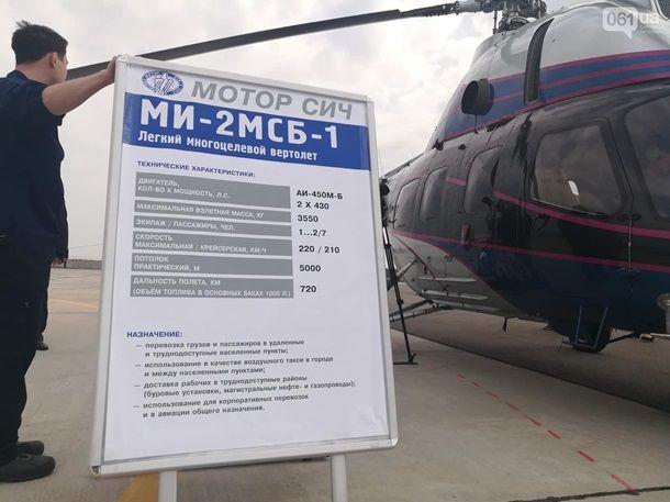 Первый украинский вертолет поднялся в небо