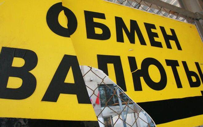 НБУ выявил 11 незаконных пунктов обмена валют