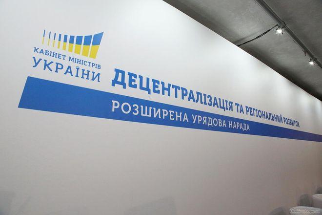 Названы регионы-лидеры децентрализации в Украине
