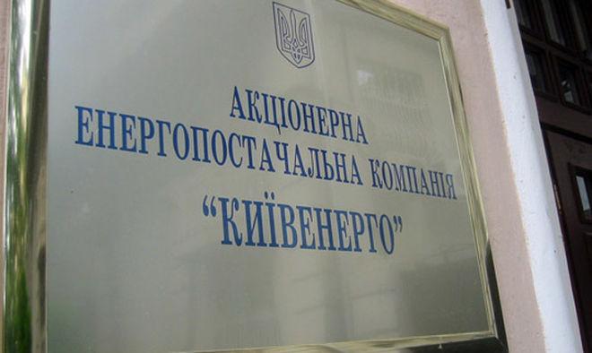 Как киевлянам платить за отопление и горячую воду в мае