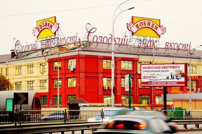 Roshen покажет киевлянам, как делает шоколадки: на пиар потратят 30 млн грн
