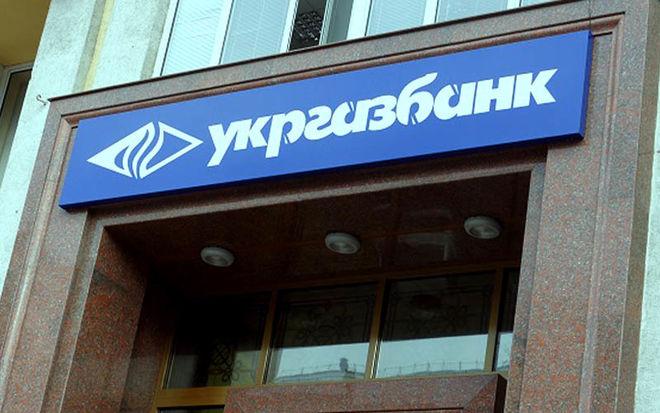 Стало известно, кто может купить Укргазбанк
