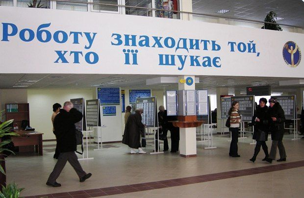 Украинским безработным поставили жесткие условия получения субсидий