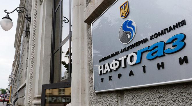 Нафтогаз планирует потратить на победу над Россией 18 млн евро