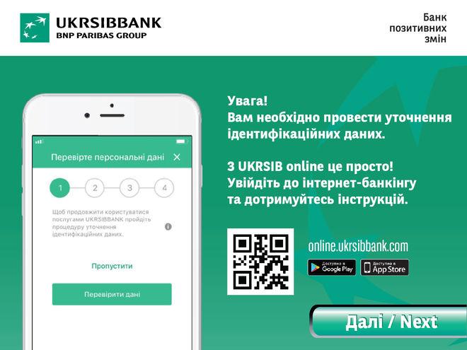 UKRSIBBANK начал дистанционно уточнять персональные данные клиентов