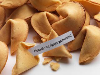 Печенье с предсказаниями предсказания