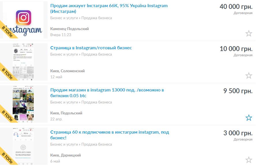 украинцы начали распродавать свои Instagram-аккаунты
